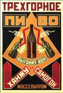 rodtchenko_biere